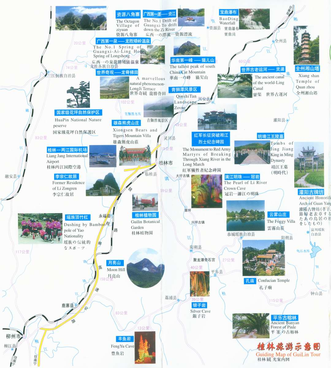 Tourism map of Guilin – Germany Tourist Attractions Map
